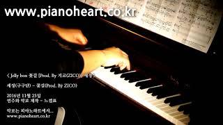 세정(구구단,아이오아이) - 꽃길 피아노 연주, SeJeong(Gugudan, I.O.I) - Flower Way, pianoheart, 지코(ZICO)