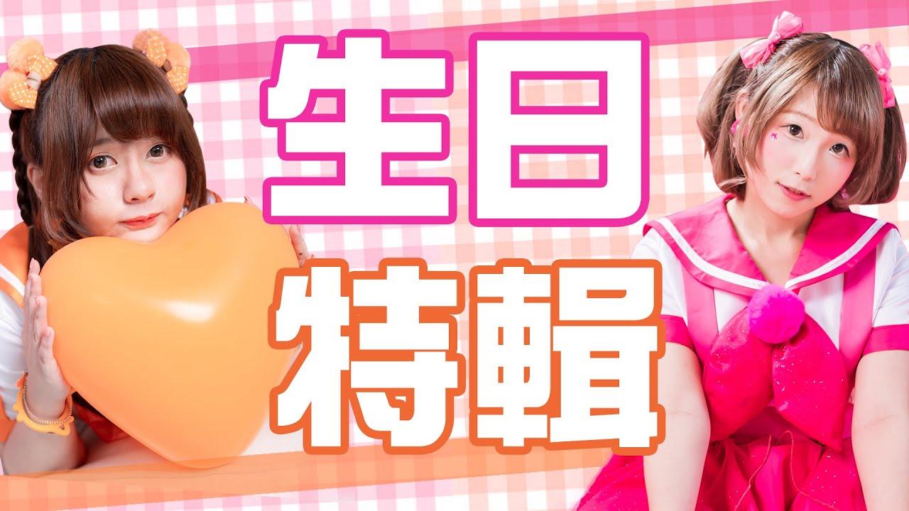 【♥亞奈巴逼生日Vlog♥】連慶生都能出包的午餐團!壽星最尷尬的時刻...☀【昼食彼女 LunchGirls 】