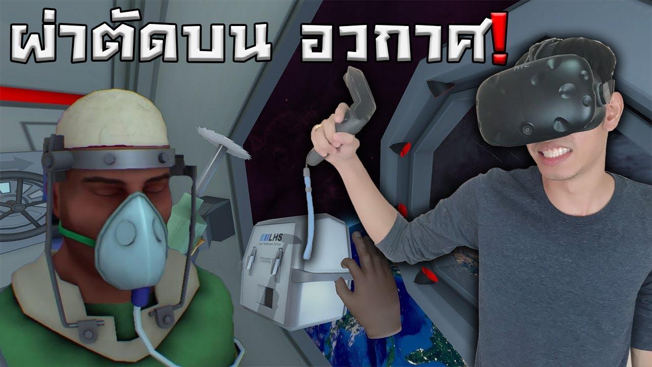 ผ่าตัดนอกโลก บนอวกาศ!   Surgeon Simulator VR #4
