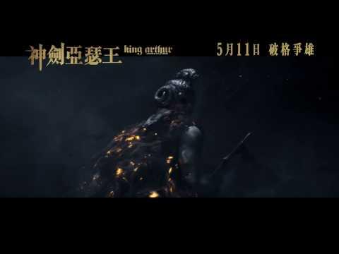 神劍亞瑟王 (2D版) (King Arthur: Legend of the Sword)電影預告