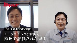 香川編集長  欧州カー・オブ・ザ・イヤー2021取材 チーフエンジニアに聞く、欧州で評価された理由|トヨタイムズ