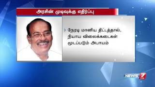 Implementation of national food security act will affect farmers : Ramadoss | News7 Tamil