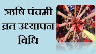 ऋषि पंचमी व्रत उद्यापन और पूजन विधि    Rishi Panchami Vrat Udyaapan aur Pujan Vidhi
