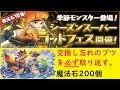 【パズドラ】スーパーシーズンゴッドフェス ババジュリを... とりあえず1万+α