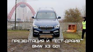 Презентация и тест-драйв BMW X3 G01