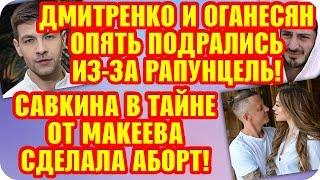 Дом 2 Свежие Новости ♡ 24 октября 2019. Эфир (30.10.2019).