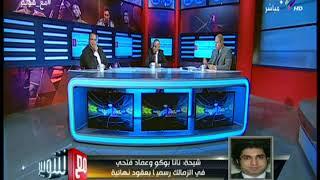 محمد شيحة: نانا وبوكو وعماد فتحي فى الزمالك رسميا بعقود نهائية