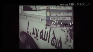 [من بالي ابد ما غاب ] اغاني عراقيه بطيئ