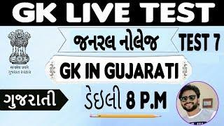 GK LIVE TEST in gujarati 27-3-2018   GK IN GUJARATI GPSC GSSSB TALATI CLERK