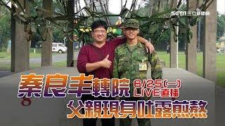 秦良丰轉院  父親現身吐露煎熬|三立新聞網SETN.com