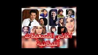 كوكتيل اغاني التسعينات اللبنانية ( اجمل المقاطع الغنا�