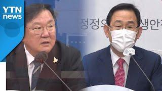 """국민의힘 """"옵티머스 특검 받아라!"""".…"""