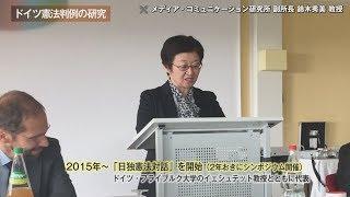 放送法、インターネット法、ドイツ憲法判例の研究: 鈴木秀美教授 慶應義塾大学
