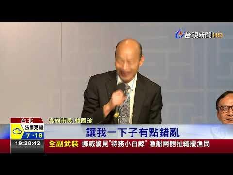 出席經濟論壇韓笑:以為是總統大選辯論
