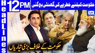 Opposition's big meet today to work out anti-govt move | Headlines 12 PM | 26 June 2019 | Dunya News