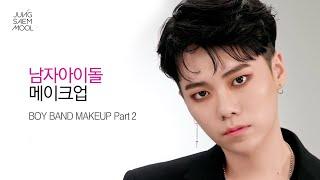 [INTENSIVE] #13 남자아이돌 메이크업 Part2 K-Beauty K-Drama