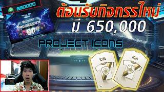 ลุยกิจกรรมใหม่ PROJECT ICONs | มี 650,000 อะครับ | โคตรคุ้มใครไม่เติมมาเล่นพลาด !!! | FIFA ONLINE 4