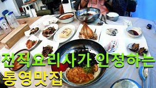 통영 맛집 오미사 꿀빵 장방식당 성게비빔밥 멍게비빔밥 …