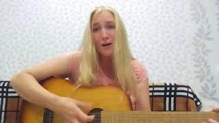Никтария-Забудь меня (авторская песня) Песни под гитару девушка играет и поёт!
