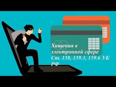 Хищения в электронной сфере. Ст. 158, 159.3, 159.6 УК РФ