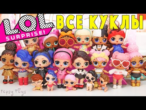 LOL SURPRISE MY COLLECTION CONFETTI POP FULL SET OF SERIES 3 WAVE 1 POPSY TOYS