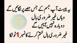 How To Remove Unwanted Hair Naturally At Home | Hair Removing Home Remedy