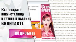 Как создать вики страницу в группе и паблике ВКонтакте(Подписывайтесь на мой канал https://www.youtube.com/channel/UCR0xMTsotqw1eFOeJSrO5jw Из этого видео вы узнаете, как создать вики..., 2016-03-11T17:03:36.000Z)