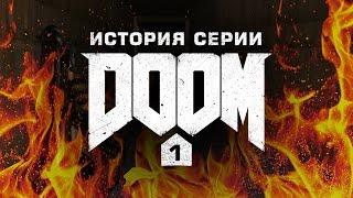 История серии. Doom, часть 1