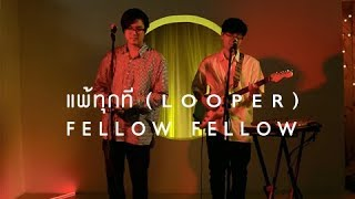 fellow fellow - แพ้ทุกที(LOOPER) [LIVE SESSION]