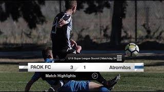 Τα στιγμιότυπα του Κ19 ΠΑΟΚ-Ατρόμητος - PAOK TV