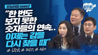 [Live] 깜짝 놀랄 자금 유입이 시작된다 f.신영증…