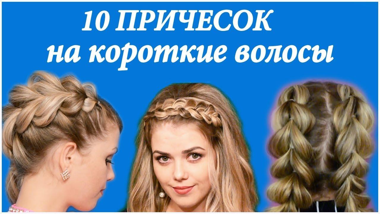 Деловая прическа на короткие волосы своими руками фото 914
