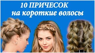 видео Французские косы на короткие волосы фото