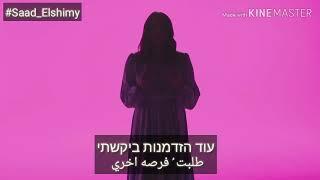 اغاني إسرائيليه  قلبي معاك נסרין קדרי (קלבי מעאק) من العبريه للعربيه By :saad gomaa elshimy