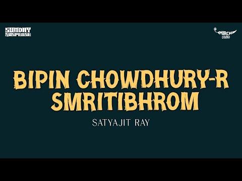 Sunday Suspense   Bipin Chowdhury-r Smritibhrom   Satyajit Ray   Mirchi 98.3