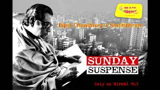 Sunday Suspense | Bipin Chowdhury-r Smritibhrom | Satyajit Ray | Mirchi 98.3