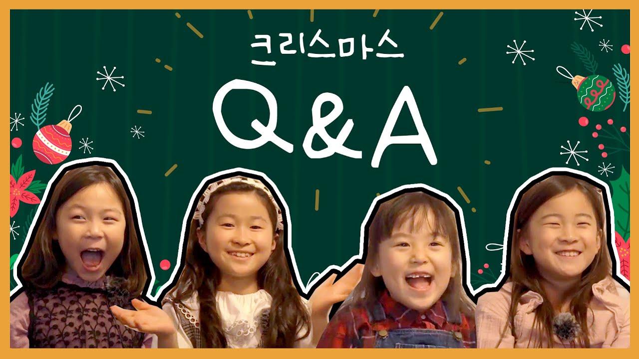 아이들의 크리스마스 Q&A! 예수님께 편지를 써봐요 | 크리스마스 특집 | 만나키즈