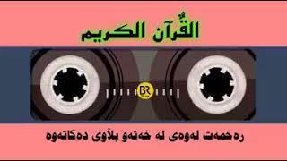 تلاوت القرآن آپ کے دل کا سکون