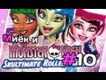 [Monster High Skultimate Roller Maze] и Миёк - #10 [let's play]