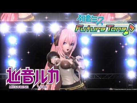 Hatsune Miku: Project DIVA Future Tone - Luka Belated Anniversary Live Stream