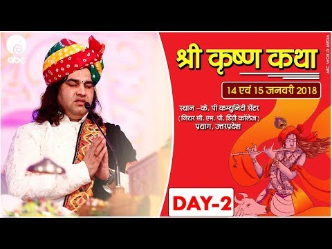 Shri Krishna Katha || Day -2 || Prayag Raj ||