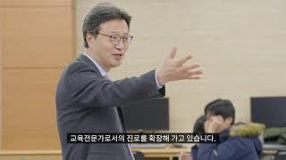 상명대 사범대학 지능정보사회 이끌 교육전문가 양성