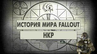Новая Калифорнийская Республика (НКР) [История Мира Fallout]
