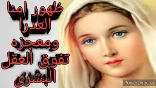 عاجل ظهور امنا العدرا ومعجزه تفوق العقل وشوف ايه اللى حصل للست المسلمه 2020