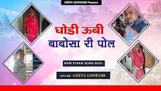 घोड़ी ऊबी बाबोसा री पोल Geeta Goswami New Vivah Geet 2021