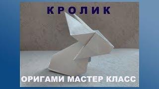 Объемные животные из бумаги. Кролик