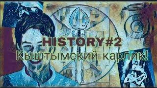 Кыштымский карлик/HISTORY #2