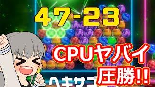 アソビ大全 6ボールパズル CPUヤバイにダブルスコアで圧勝!
