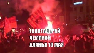 Футбольный клуб Галатасарай стал Чемпионом Турции Аланья 19 мая