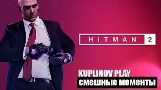 СМЕШНЫЕ МОМЕНТЫ КУПЛИНОВ ИЗГОНЯЕТ ДУХОВ HITMAN 2 (2018)